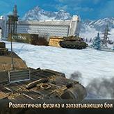 Armada: Modern Tanks скриншот 5