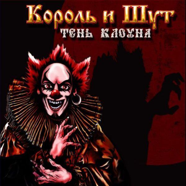 Король и шут альбом: тень клоуна звуки. Ру.
