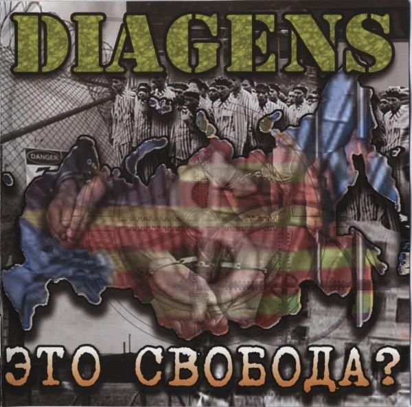 Diagens дискография скачать торрент - фото 4