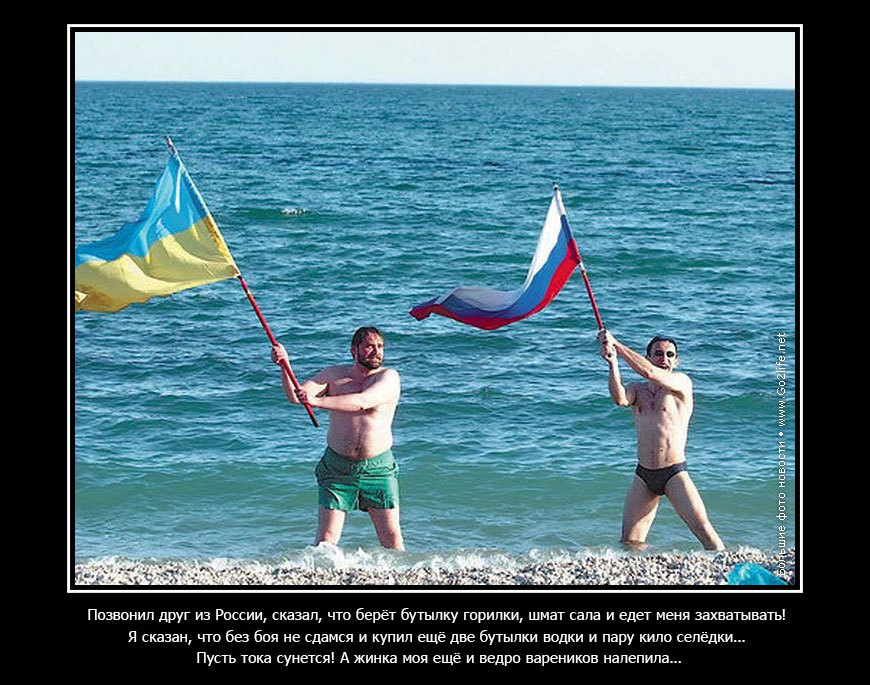 демотиваторы украина против россии тату женским