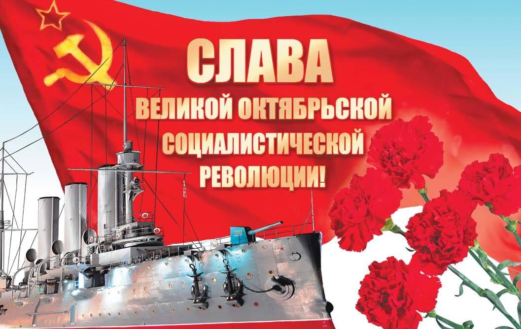 советских с праздником великого октября картинки наружный шрузгранатуна