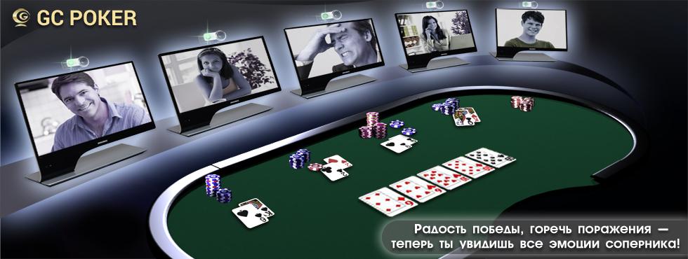 Игра GC Poker: Видео-столы, Холдем покер