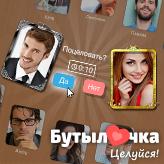 Бутылочка: знакомства, флирт, общение скриншот 2