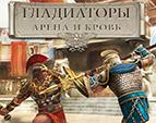 Гладиаторы 3D: Арена и Кровь