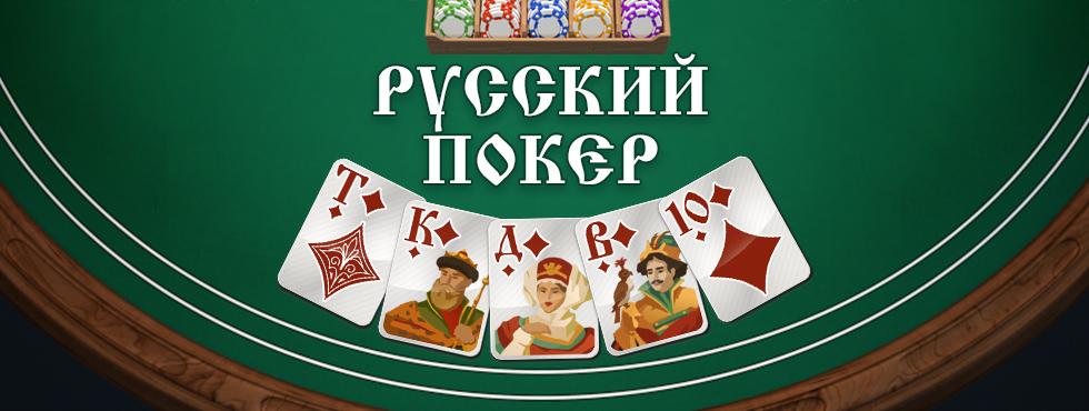 Играть онлайн покер майл везение в казино одним словом